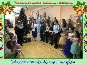 Библиотечная новогодняя елка (15).JPG