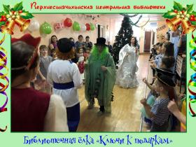 Библиотечная новогодняя елка (14).JPG