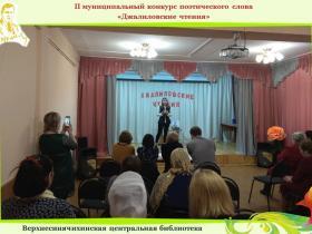 II муниципальный конкурс поэтического слова Джалиловские чтения (3).JPG