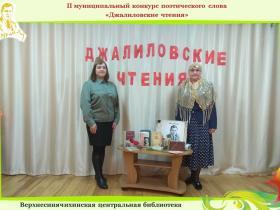 II муниципальный конкурс поэтического слова Джалиловские чтения (9).JPG