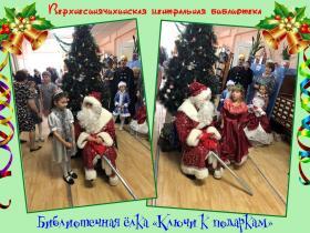 Библиотечная новогодняя елка (18).JPG