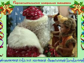 Библиотечная новогодняя елка (6).JPG