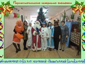 Библиотечная новогодняя елка (8).JPG