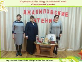 II муниципальный конкурс поэтического слова Джалиловские чтения (10).JPG