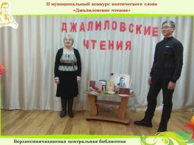 II муниципальный конкурс поэтического слова Джалиловские чтения (7).JPG