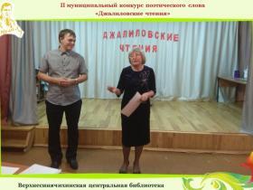II муниципальный конкурс поэтического слова Джалиловские чтения (12).JPG