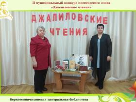 II муниципальный конкурс поэтического слова Джалиловские чтения (11).JPG
