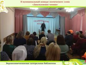 II муниципальный конкурс поэтического слова Джалиловские чтения (4).JPG