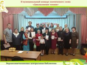 II муниципальный конкурс поэтического слова Джалиловские чтения (14).JPG