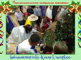 Библиотечная новогодняя елка (16).JPG