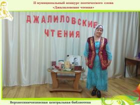 II муниципальный конкурс поэтического слова Джалиловские чтения (6).JPG