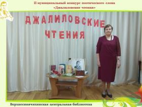 II муниципальный конкурс поэтического слова Джалиловские чтения (8).JPG