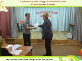 II муниципальный конкурс поэтического слова Джалиловские чтения (13).JPG