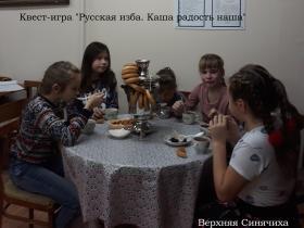 4 Квест-игра Русская изба (2).jpg