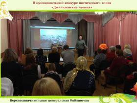 II муниципальный конкурс поэтического слова Джалиловские чтения (2).JPG