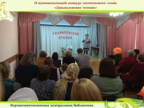 II муниципальный конкурс поэтического слова Джалиловские чтения (5).JPG