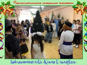 Библиотечная новогодняя елка (12).JPG