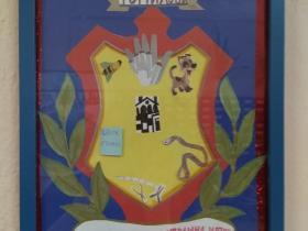 4. герб.jpg