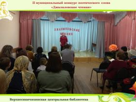 II муниципальный конкурс поэтического слова Джалиловские чтения (1).JPG