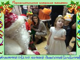 Библиотечная новогодняя елка (4).JPG