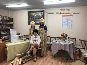 1 Квест-игра Русская изба (3).JPG